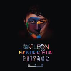 【上海站】黎明演唱会门票Leon Random Run 2017 2018-01-06