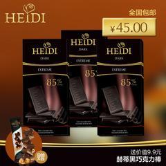 赫蒂 HEIDI 罗马尼亚进口特浓黑巧克力80g*3块组合装