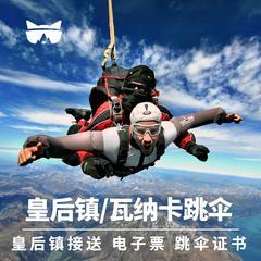 新西兰旅游皇后镇跳伞高空NZONE瓦纳卡一日游