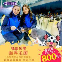【官方旗舰店】广东珠海长隆海洋王国官方预定电子票开启新奇遇