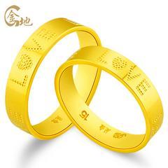 金地珠宝 黄金戒指 LOVE情侣对戒C款 简约love金戒指男女款情侣款金戒指 11圈号约4.23g