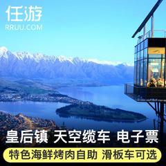 【可急单】任游 新西兰旅游 skyline皇后镇天空缆车自助餐滑板车