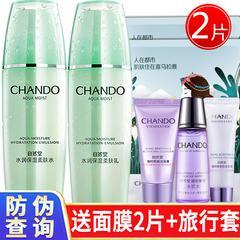 CHANDO自然堂化妆品 女士护肤套装 水润保湿补水套装 水润系列(洁面+水+霜)