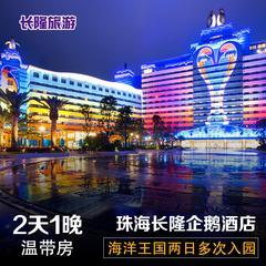珠海长隆企鹅酒店 2天1晚 温带房 海洋王国/马戏