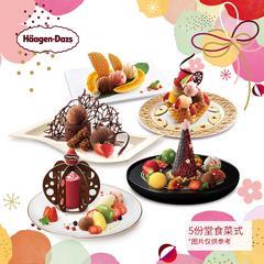 【演示商品】哈根达斯5份88元堂食冰淇淋菜式量贩电子券可分次