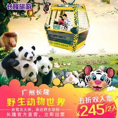 【官方预定免费坐缆车】广州长隆野生动物世界/动物园电子门票 单门票