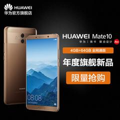【新品上市】Huawei/华为 Mate 10 4GB+64GB全网通智能手机
