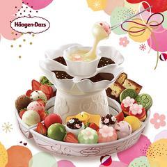【演示商品】哈根达斯 冬季新品 麻糬冰淇淋火锅 电子券